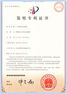 Certificates of Patent of Inven